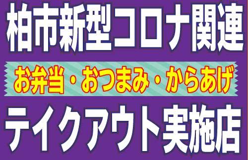 柏テイクアウト情報【新型コロナの時期限定】