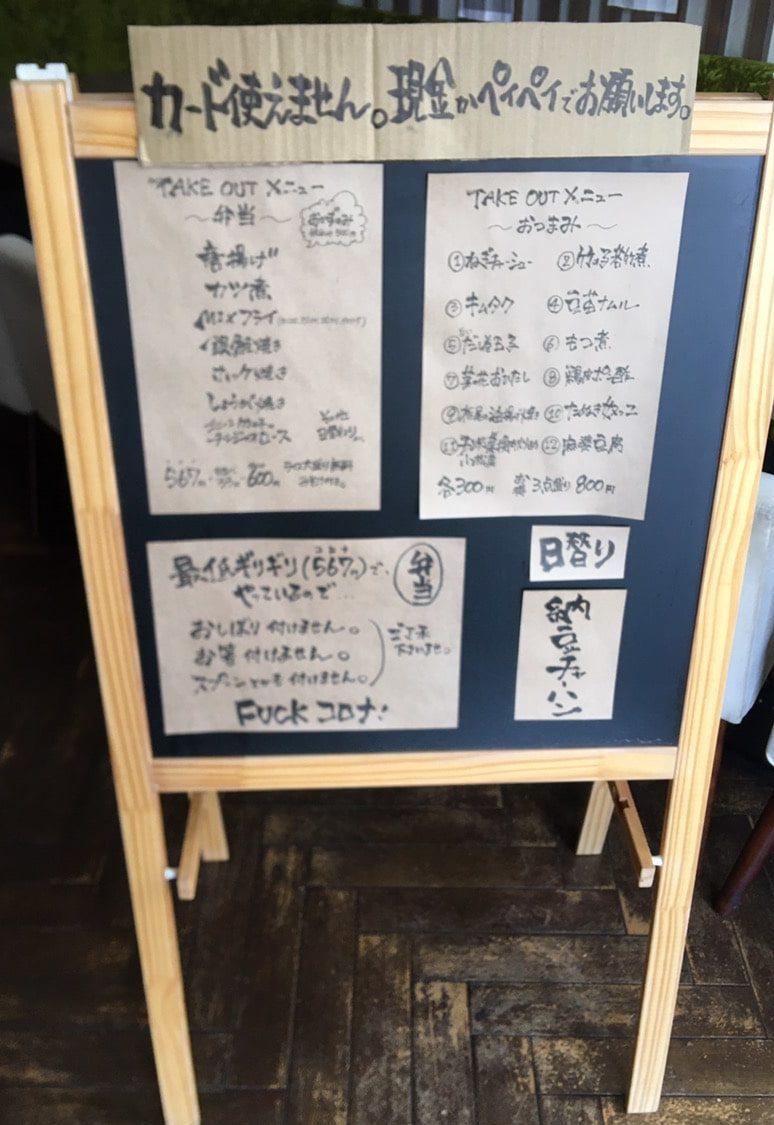 女根_コロナ特別お弁当メニュー