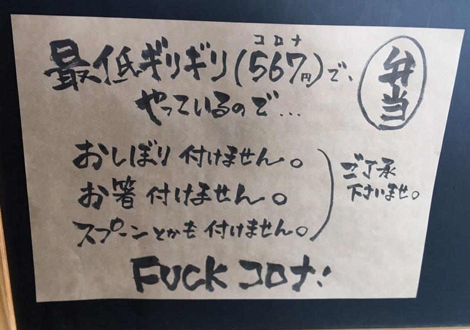 女根_コロナ特別お弁当メニュー_値段_567円