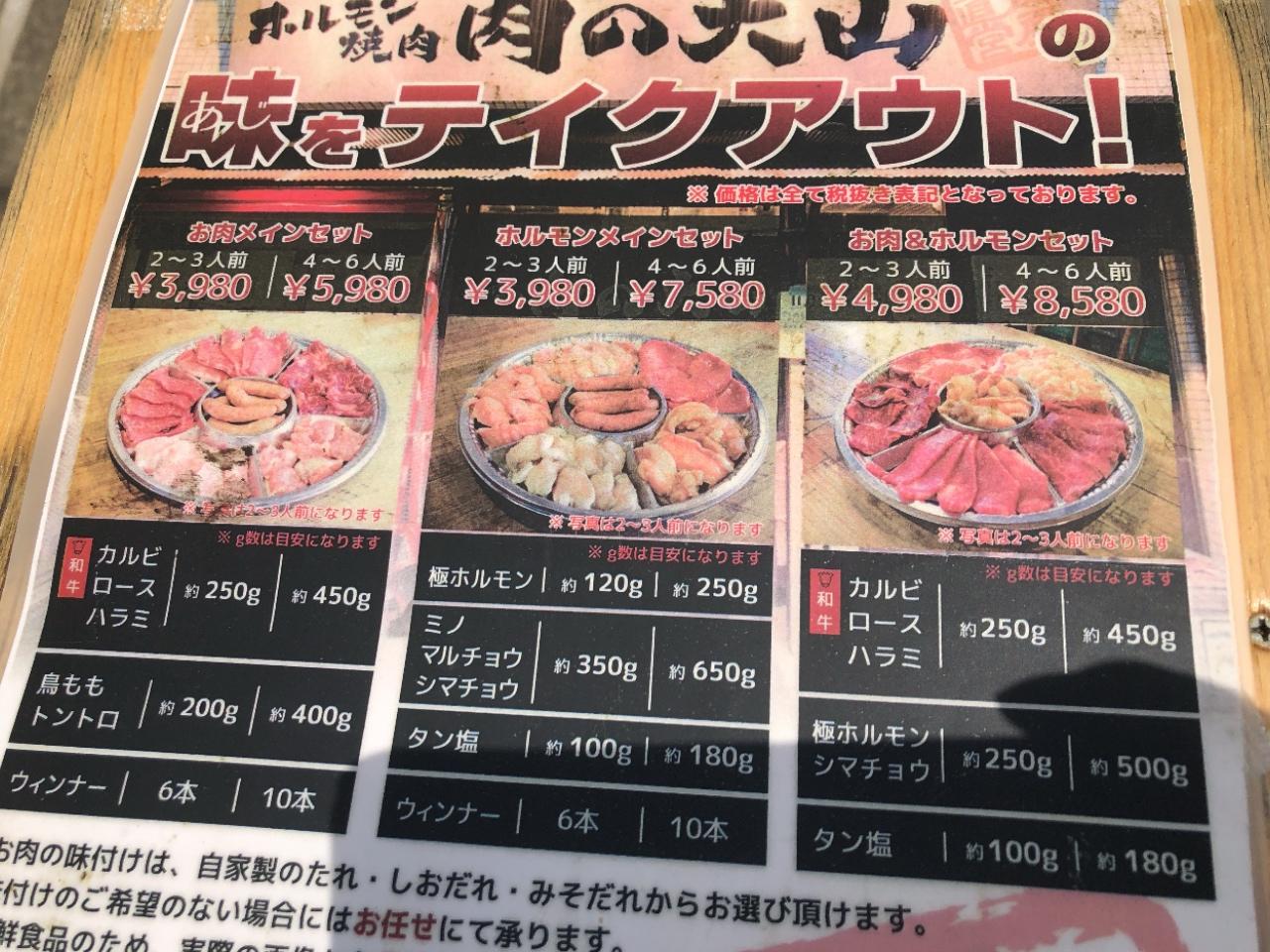 肉の大山_テイクアウト肉メニュー02