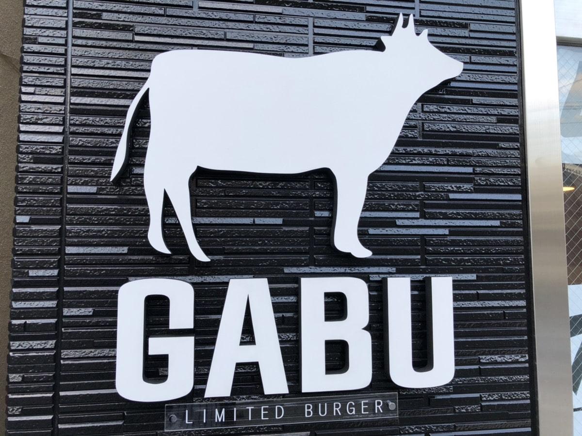 GABU_ロゴ